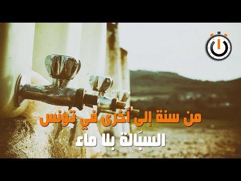 نواة في دقيقة: من سنة إلى أخرى في تونس، السبّالة بلا ماء