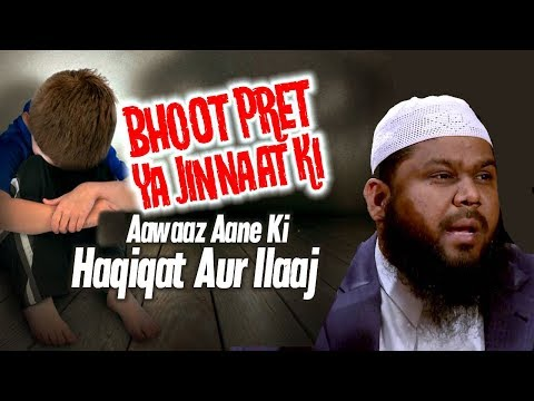Video Bhoot Pret Ya Jinnat Ki Aawaaz Aane Ki Haqiqat Kya Hai Aur Kya Karna Chahiye By Arshad Basheer download in MP3, 3GP, MP4, WEBM, AVI, FLV January 2017