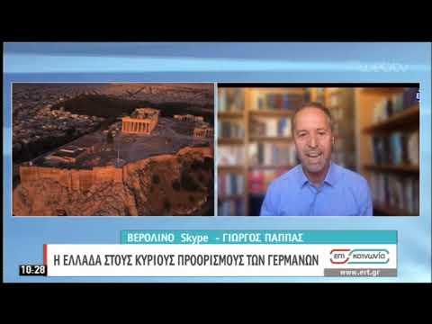 Η Ελλάδα στους κύριους προορισμούς των Γερμανών | 27/05/2020 | ΕΡΤ