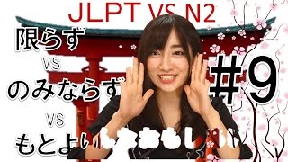 JLPT N2 文法 #9「限らずVSのみならずVSはもとより」Free Japanese, Online Japanes, Japanese lesson