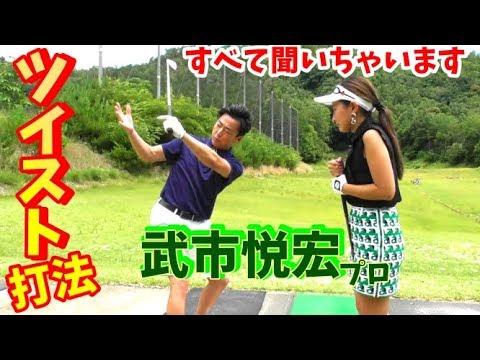 【ゴルフレッスン】復活しました!⓶続ツイスト打法!~飛ばし雑 …