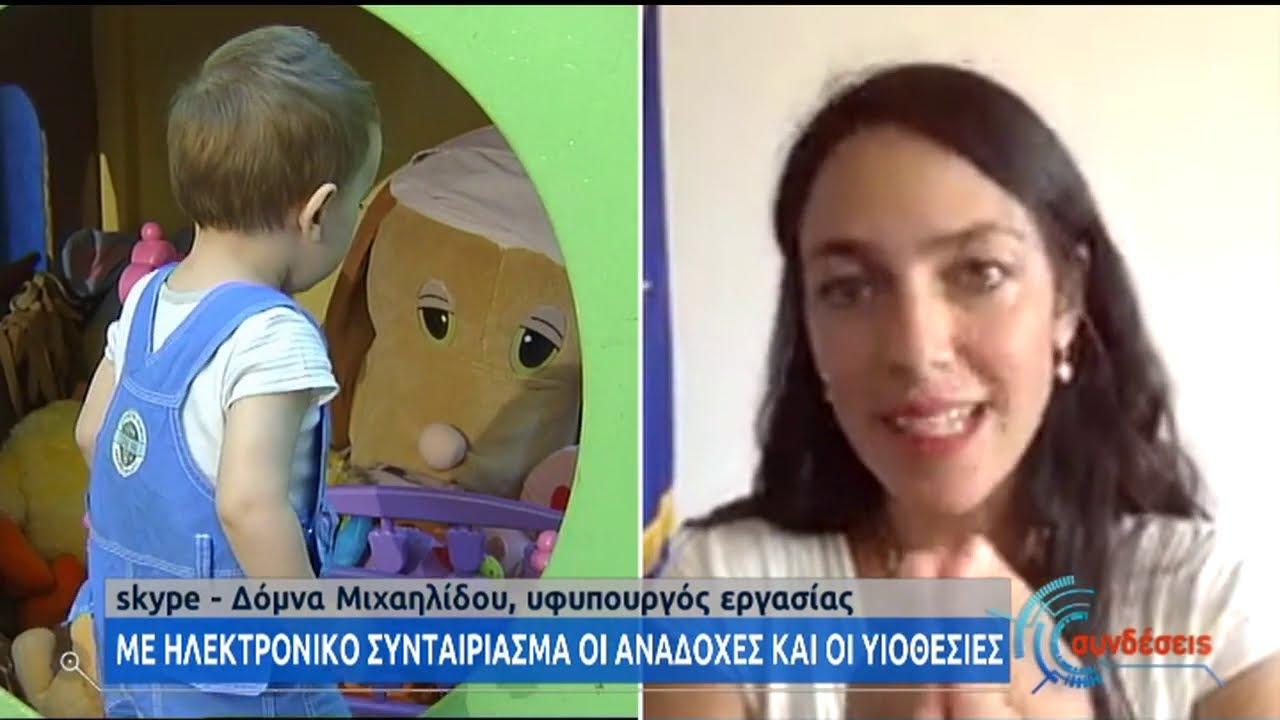 Η υφυπουργός Εργασίας Δόμνα Μιχαηλίδου στις «Συνδέσεις»   29/07/2020   ΕΡΤ