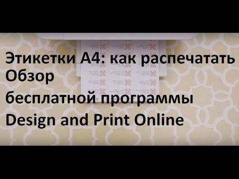 Как распечатать этикетки а4: обзор бесплатной программы Design and Print Online