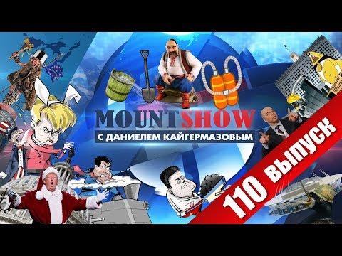 Зов предков. Протоукры углубят дно Азовского моря. MOUNT SHOW #110 (видео)
