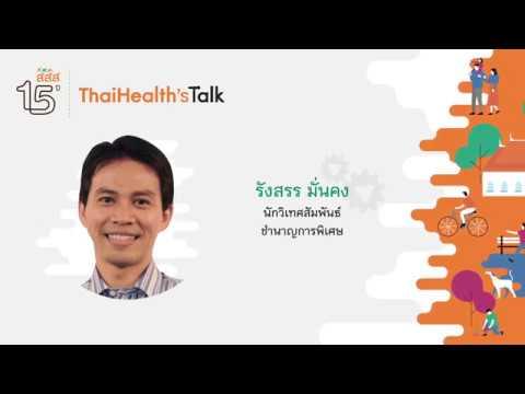 Thaihealth`s Talk รังสรร มั่นคง เทปบันทึกจาก ThaiHealth\'s Talk เวทีสร้างแรงบันดาลใจ จาก 13 นักสร้างการเปลี่ยนแปลงสังคมจากหลากหลายสาขาอาชีพ เนื่องในโอกาสครบรอบ 15 ปี สสส. การเดินทางของความสุข เมื่อวันที่ 3 สิงหาคม 2560  รังสรร มั่นคง  นักวิเทศสัมพันธ์ชำนาญการพิเศษ สำนักงานกองทุนสนับสนุนการสร้างเสิรมสุขภาพ