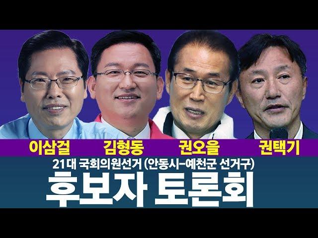 [Live] 21대 국회의원 선거 안동시·예천군 선거구 후보자 토론회 (이삼걸, 김형동, 권오을, 권택기)
