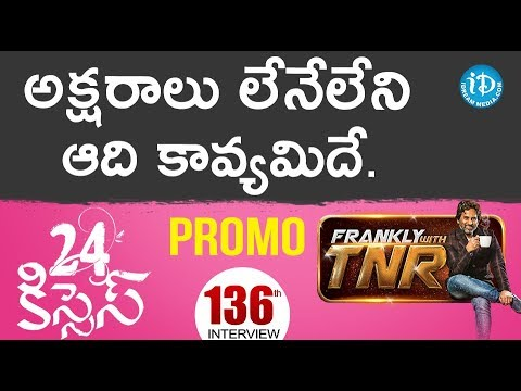 Next In Frankly With TNR #136 - Exclusive Interview - Promo || Talking Movies With iDream