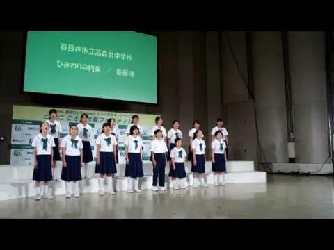 春日井市立高森台中学校   「ひまわりの約束」
