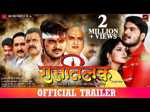 Bhojpuri Movie Raj Tilak HD Trailer