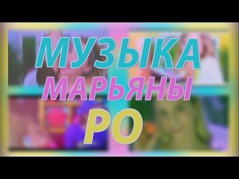 МУЗЫКА ИЗ ВИДЕО МАРЬЯНЫ РО \\\\ Вlоggеrs Аrт - DomaVideo.Ru