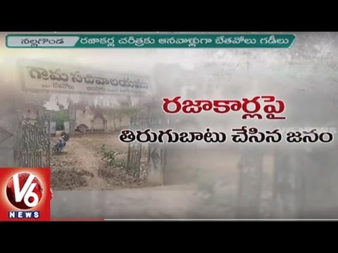 Historic 'Gadis' In Nalgonda District Face Dilapidated Stage | V6 News