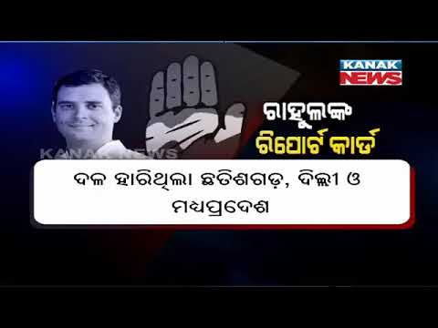 Video Challenges Before Of Rahul Gandhi As Congress President | Odisha News Update download in MP3, 3GP, MP4, WEBM, AVI, FLV January 2017