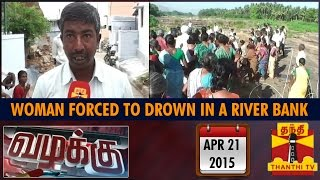 Vazhakku(Crime Story) - Woman forced to Drown in River Bank (21/4/2015) - Thanthi TV