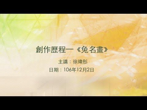 20171202大東講堂-徐瑋彤「創作歷程—《兔名畫》」