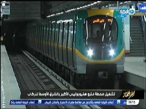 قناة النهار برنامج آخر النهار .. تقرير حول تشغيل محطة مترو هليوبوليس الأكبر بالشرق الأوسط للركاب
