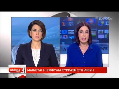 Λιβύη: Μαίνεται ο εμφύλιος – Ερντογάν: Θα αυξήσουμε την στρατιωτική βοήθεια  | 22/12/2019 | ΕΡΤ
