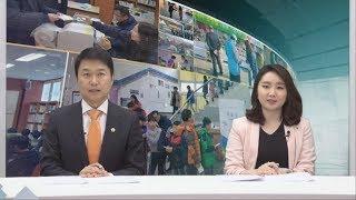 제85회 한국선거방송 뉴스 (2019년 1월 4일)