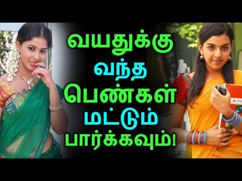 வயதுக்கு வந்த பெண்கள் மட்டும் பார்க்கவும்! | Tamil Health Tips | Home Remedies | Latest News