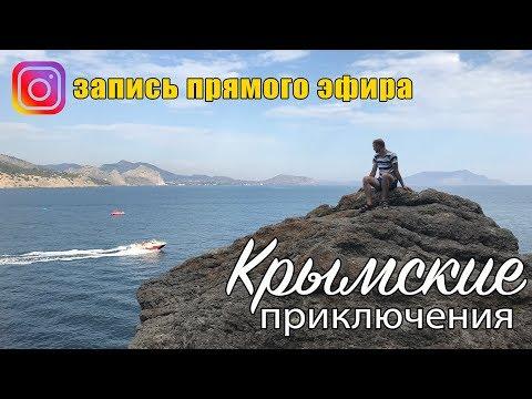 Крымские истории - отдых в Крыму  (Судак / Коктебель / Феодосия) (видео)