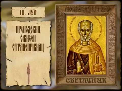 СВЕТАЧНИК 10. ЈУЛ
