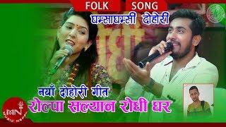 Rolpa Salyan - Khem Century & Samjhana Bhandari