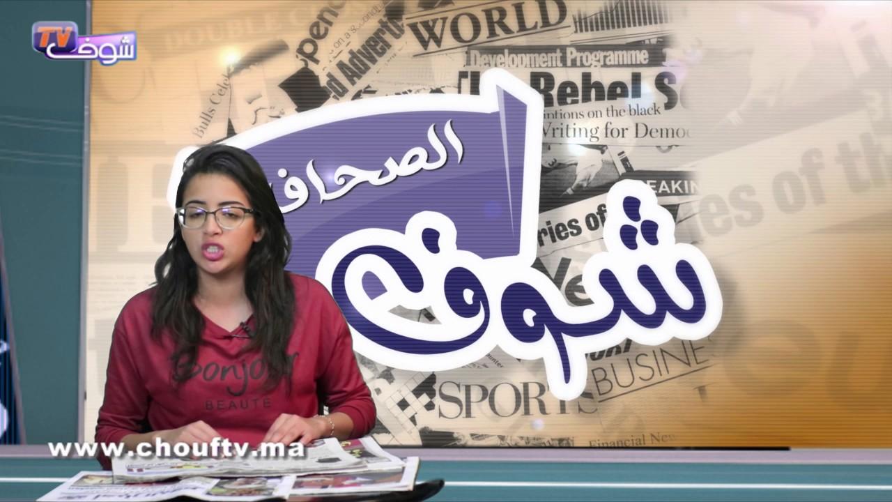 شوف الصحاقة : اعتقال 15 شخصا حاولوا الحصول على أسلحة لتصفية سياسيين وعسكريين | شوف الصحافة