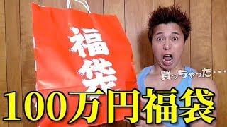 Video 【遊戯王】100万円の福袋買ってみた!!!!! MP3, 3GP, MP4, WEBM, AVI, FLV Mei 2018