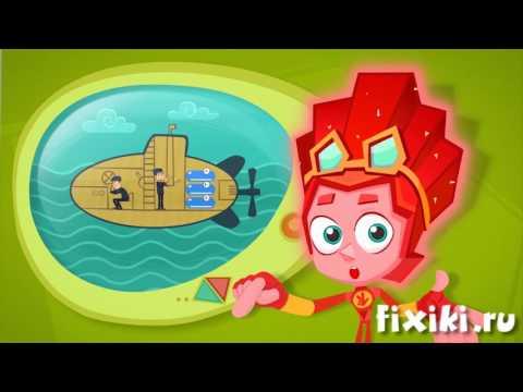 мультфильмы фиксики новые серии подводная лодка