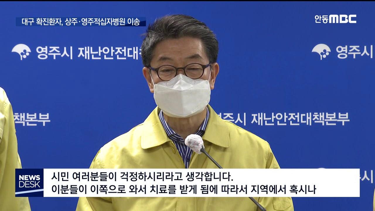 R브리핑]상주, 영주적십자 병원에 대구환자 이송