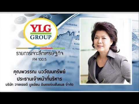 รายการเจาะลึกเศรษฐกิจ by YLG 6-10-17