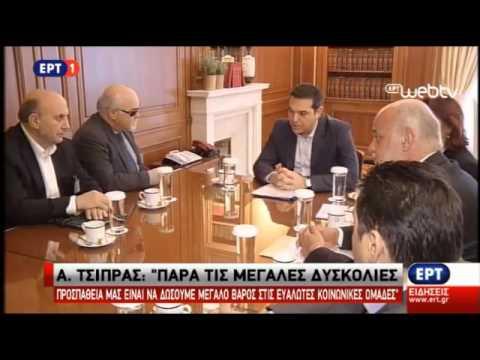 Aπόσπασμα συνάντησης Πρωθυπουργού με εκπροσώπους της Εθνικής Συνομοσπονδίας Ατόμων με Αναπηρία