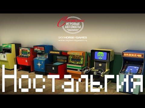 В каком году советские жители впервые увидели игровые автоматы