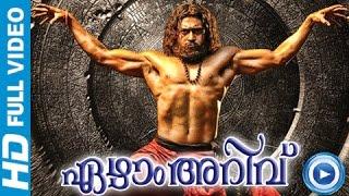 Nonton 7aum Arivu   Malayalam Full Movie 2013    Malayalam Full Movie 2014 Latest Coming Soon  Film Subtitle Indonesia Streaming Movie Download