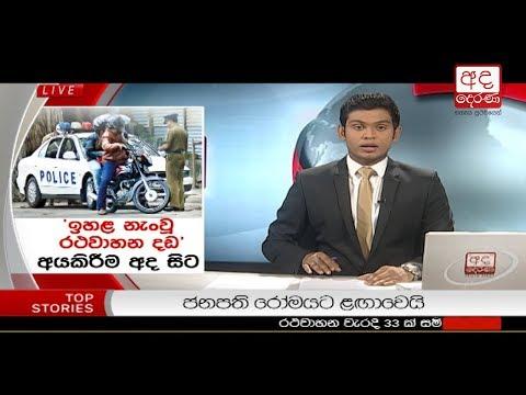 Ada Derana Late Night News Bulletin 10.00 pm - 2018.07.15