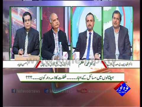 Pakistan Ki Awaaz 09 11 2017