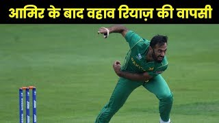 After Amir, Wahab Riaz included in Pakistan WC squad