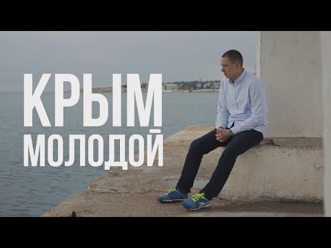 Фильм «Молодой Крым» поразил россиян и вызвал ненависть украинцев