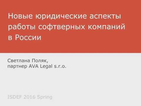 Новые юридические аспекты работы софтверных компаний в России