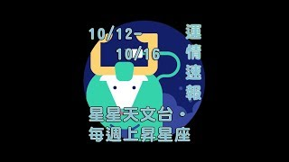 Video 星星天文台(上昇星座運勢速報)﹕上昇金牛(10/12-10/16) MP3, 3GP, MP4, WEBM, AVI, FLV Oktober 2017