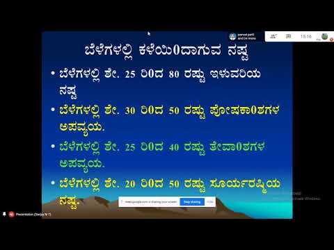ಬೆಳೆಗಳಲ್ಲಿ ಕಳೆ ನಿರ್ವಹಣೆ I DATC Lingadahalli I Weed Management | UASB I GKVK Bengalauru | KSDA|