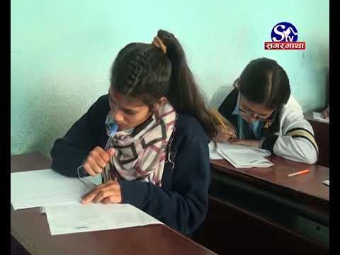 (विद्यालय शिक्षाको महत्वपूर्ण परीक्षा अर्थात एसईई आजबाट... 3 minutes, 22 seconds.)