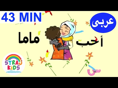 فيديو قصص عربي - Full Length Educational Cartoon - Tareq wa Shireen's 'All About Me' episode. Teach Children Modern Standard Arabic.