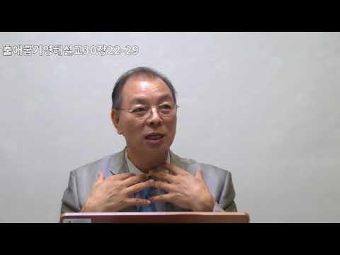 출애굽기영해설교30장22-29