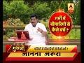 GuruJi With Pawan Sinha: How to keep summer diseases at bay - Video
