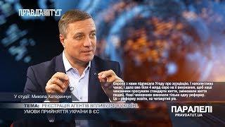 «Паралелі» Микола Катеринчук: Реєстрація агентів впливу РФ в Україні