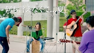Download Lagu 何も言えなくて...夏 - J-WALK(愛笑む acoustic cover) Mp3