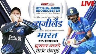 New Zealand Vs India 2nd ODI Cricket Match Hindi Commentary | SportsFlashes