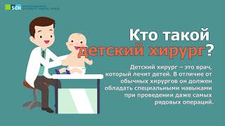 Кто такой детский хирург?