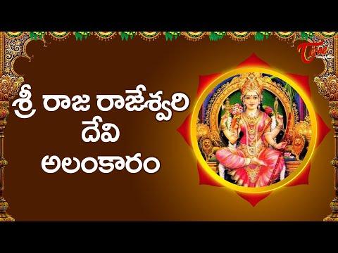 శ్రీ రాజ రాజేశ్వరీ దేవి అలంకారం | Devi Navarat