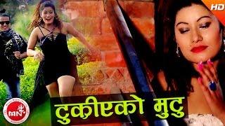 Tukriyeko Mutu - Sujan Pariyar & Purnakala BC | Ft.Pyasna & Bedraj